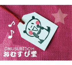 omusubi02.jpg