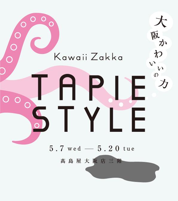 takashimaya_hp-01_201405012057098b9.png