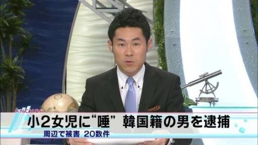 女性の顔に唾「スッとした」 韓国籍の24歳男を再逮捕