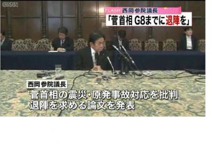 西岡参議院議長の菅直人首相辞職要求会見