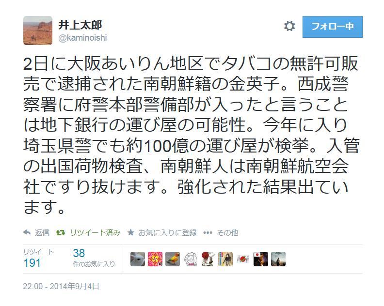 Twitter 井上太郎 地下銀行 100億円運び屋検挙