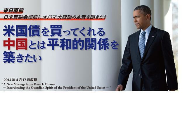オバマの本音
