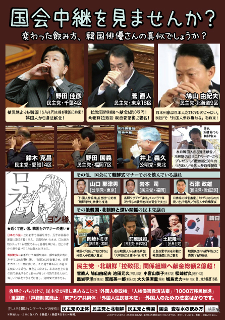 朝鮮飲み国会