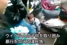 ウイグルの子供に暴行を加える漢民族