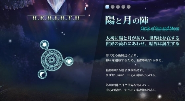 rebirth01.jpg