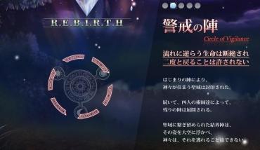 rebirth02.jpg