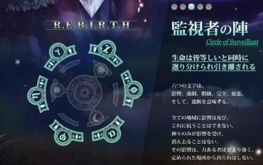 rebirth03.jpg