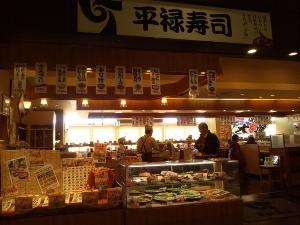 平禄店舗 (300x225)