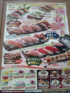 寿司ポスター (225x300)