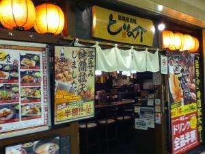 とりの介店舗 (300x225)