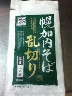 3月29日夕食① (300x400)