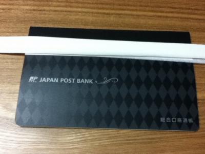 郵貯 (400x300)