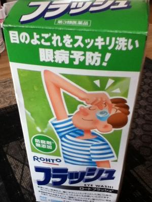 目の洗浄 (300x400)