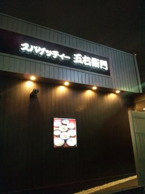 五右衛門① (300x400)