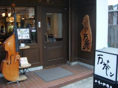 万茶ん (400x300)