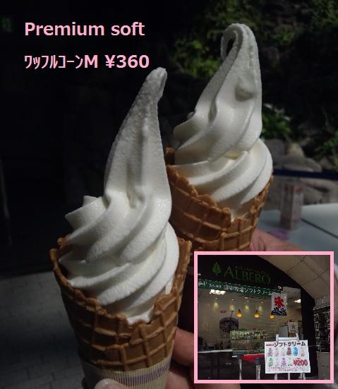 山中牧場 ソフトクリーム