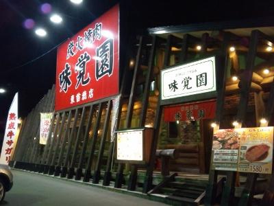 味覚園東苗穂外観 (400x300)