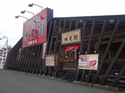 味覚園(昼)外観 (400x300)
