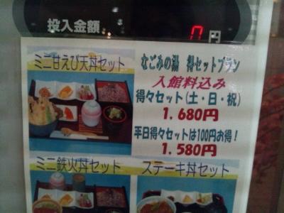 6月23日夕食④ (400x300)
