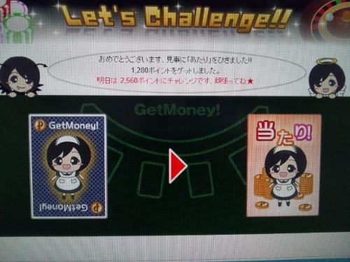 ゲットマネー③ (500x375)