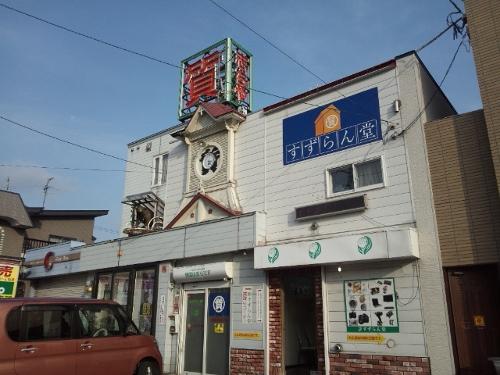 すずらん堂① (500x375)