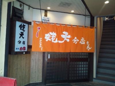 蛯天分店① (400x300)