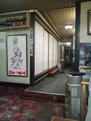 蛯天店内② (300x400)