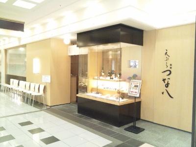 天ぷら・つな八外観 (400x300)