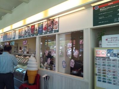 ソフトクリーム売り場 (400x300)