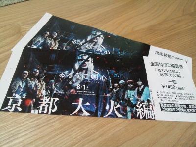 るろうに剣心チケット (400x300)