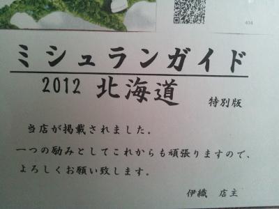 ミシュランガイド② (400x300)