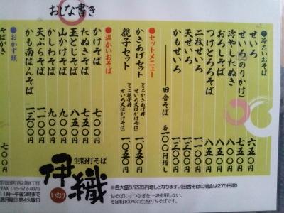 伊織メニュー (400x300)