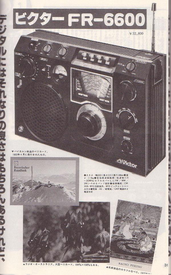 FR-6600[1]