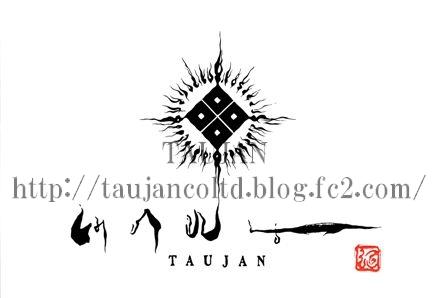 TAUJAN Shopping リニューアル