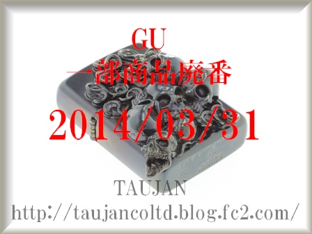 GU 廃番 2014/3/31