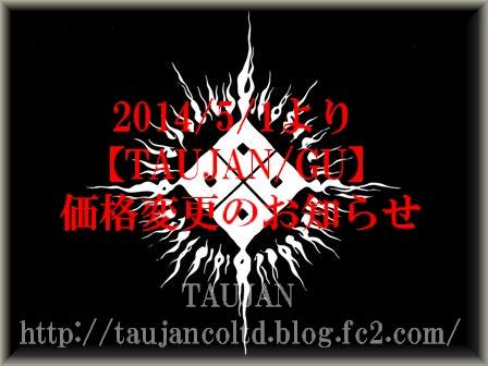 TAUJAN GU 2014/5/1~ 価格変更