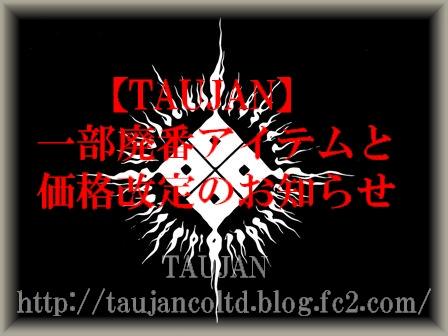 TAUJAN 廃番 価格改定 2014/6/1