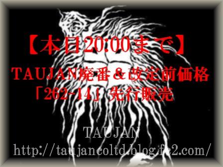 TAUJAN 廃番&改定前価格 2014/05/31 20:00まで