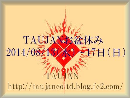 TAUJAN お盆休み 2014