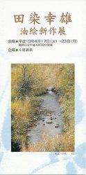 2001小倉玉屋2ss
