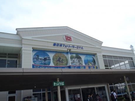 久里浜港ターミナル