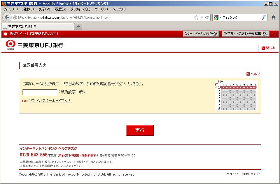 ufj-phishing.png