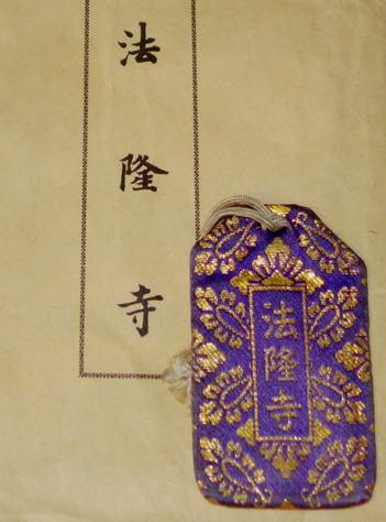 法隆寺の古いお守り
