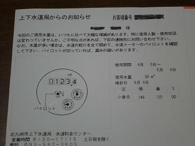 w-0605-2.jpg