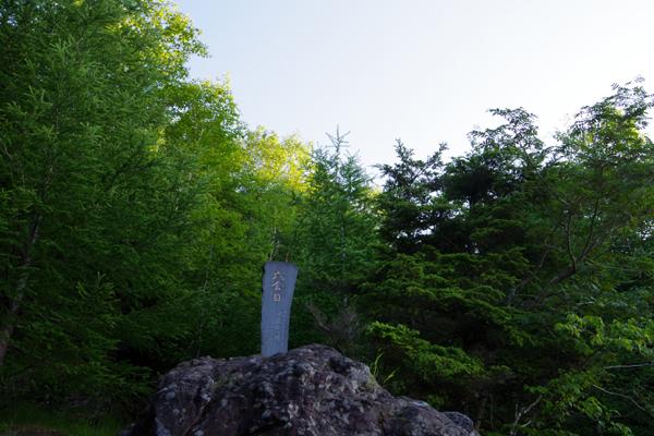 男体山10