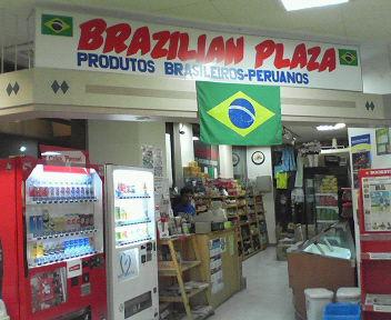 ブラジリアンプラザ