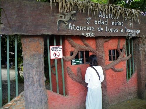 パンタナール動物園 入り口