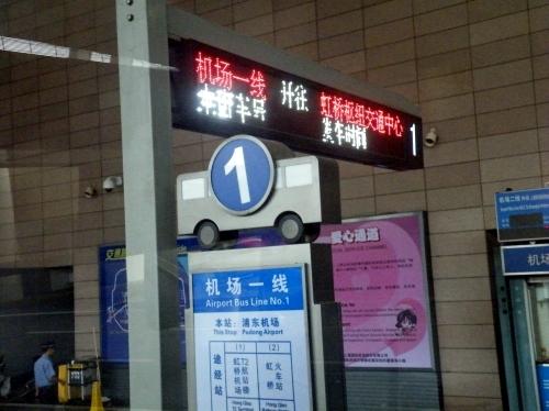 上海 空港