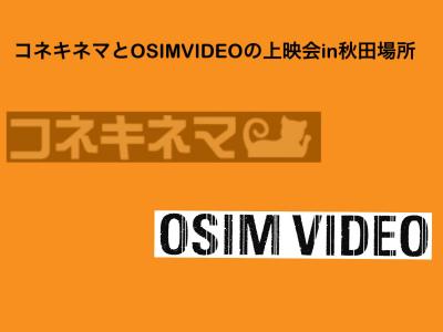 コネキネマとOSIMVIDEO上映会in秋田場所