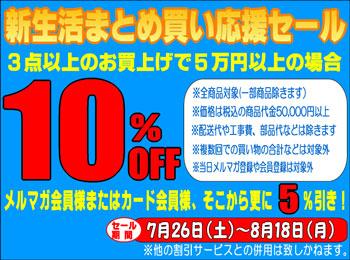 20140725sale-01s.jpg